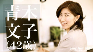 20140910201158_fumiko_aoki
